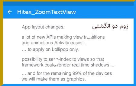 Screenshot for دانلود کتابخانه Hitex_ZoomTextView (لیبل با زوم دو انگشتی )