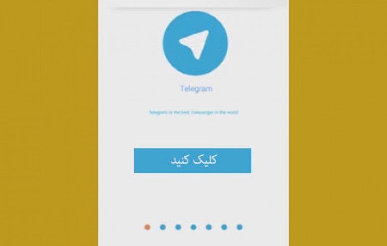 کتابخانه راهنمای چند صفحه ای مانند تلگرام